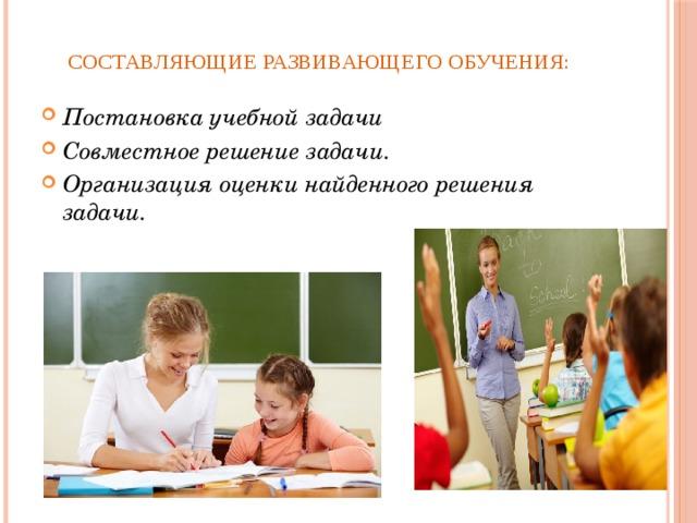 Составляющие развивающего обучения: