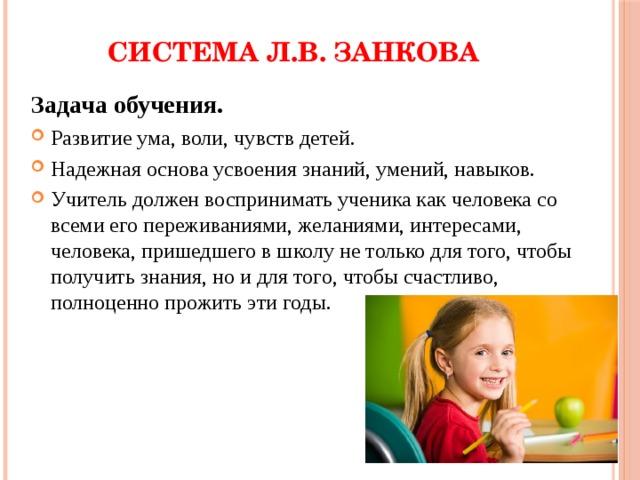 Система Л.В. Занкова Задача обучения.
