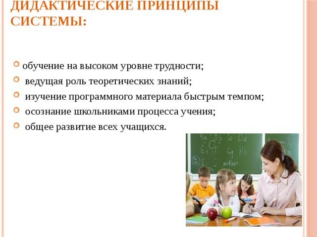 Дидактические принципы системы: