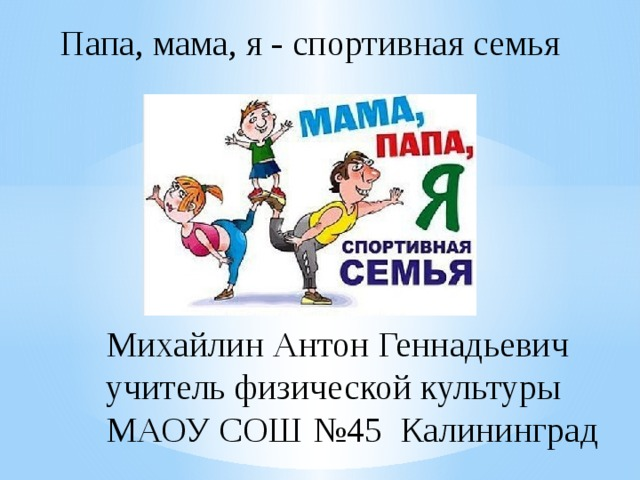 Стильная открытка, картинки к соревнованиям мама папа я спортивная семья