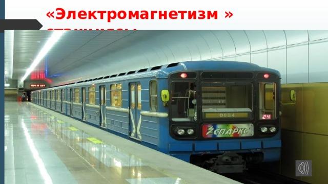 «Электромагнетизм » станциясы