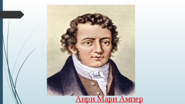 Анри Мари Ампер