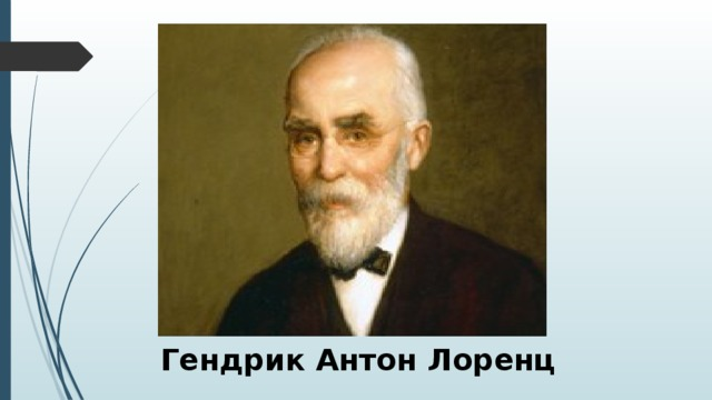 Гендрик Антон Лоренц