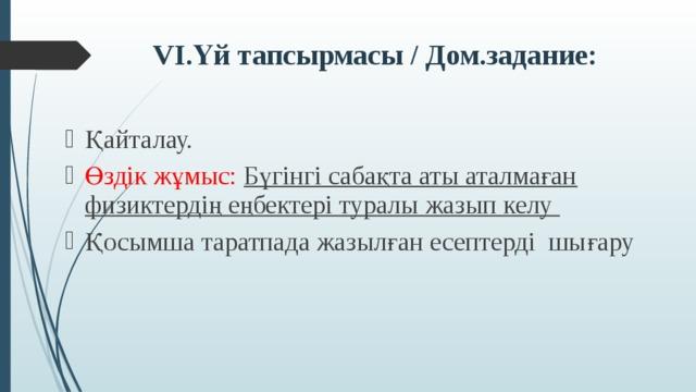VI.Үй тапсырмасы / Дом.задание: