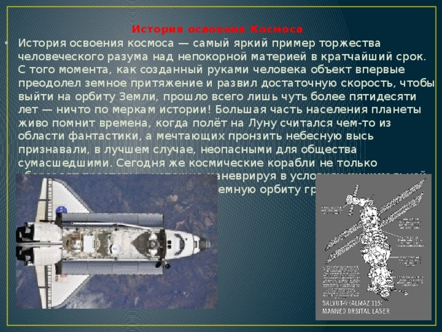 История освоения Космоса