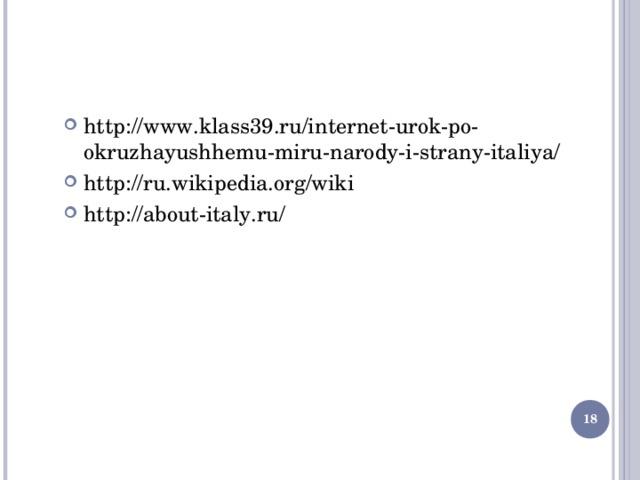 http://www.klass39.ru/internet-urok-po-okruzhayushhemu-miru-narody-i-strany-italiya/ http://ru.wikipedia.org/wiki http://about-italy.ru/
