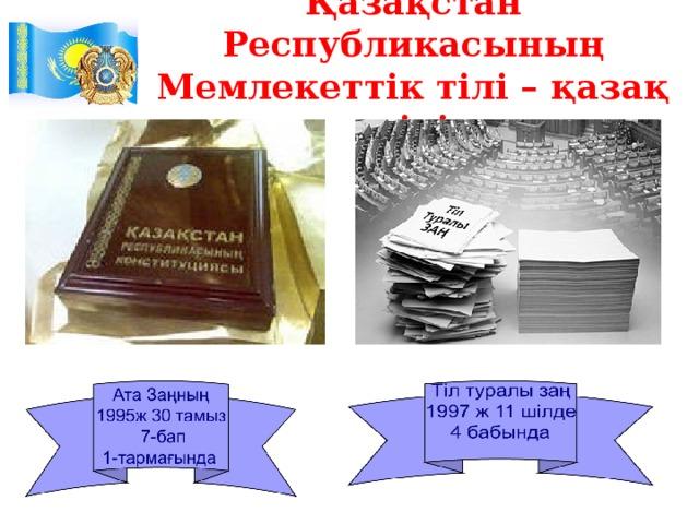 Қазақстан Республикасының Мемлекеттік тілі – қазақ тілі
