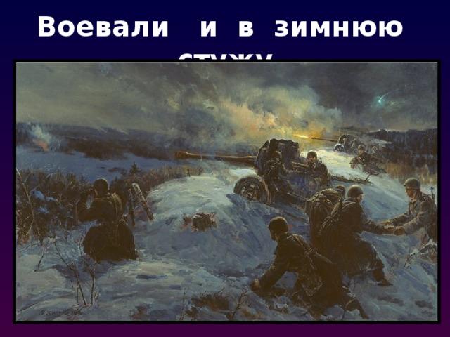 Воевали и в зимнюю стужу