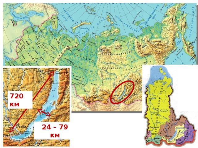 720 км 24 – 79 км