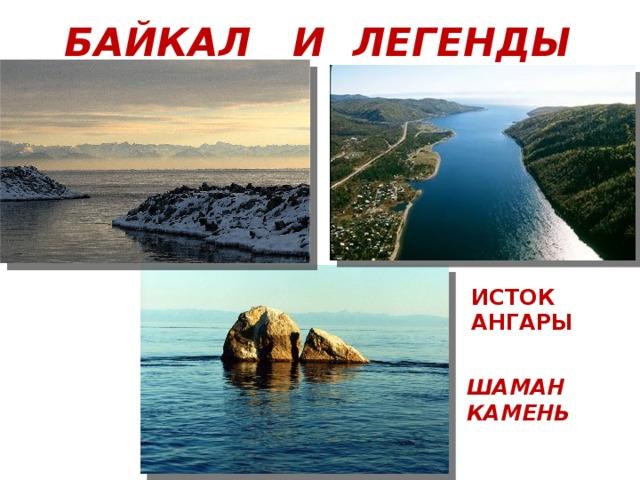 БАЙКАЛ И ЛЕГЕНДЫ ИСТОК АНГАРЫ ШАМАН КАМЕНЬ