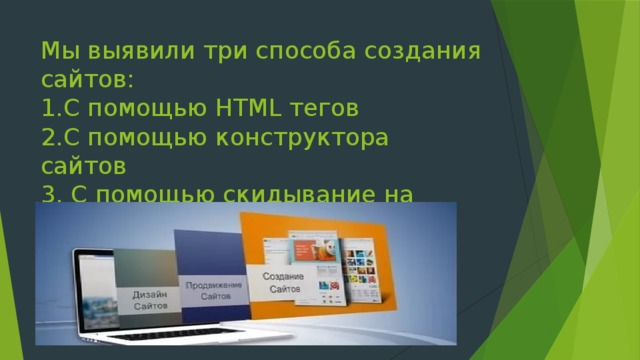 Создание сайта проект по информатике бизнес компания новосибирск официальный сайт
