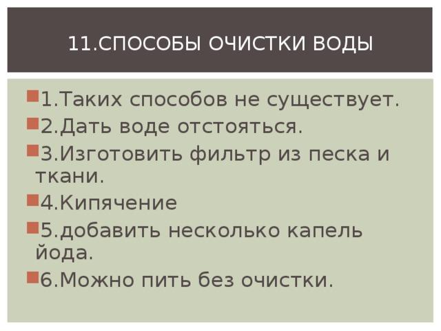 11.СПОСОБЫ ОЧИСТКИ ВОДЫ