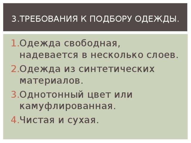 3.ТРЕБОВАНИЯ К ПОДБОРУ ОДЕЖДЫ.