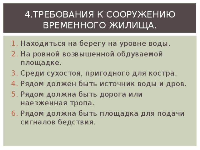 4.ТРЕБОВАНИЯ К СООРУЖЕНИЮ ВРЕМЕННОГО ЖИЛИЩА.