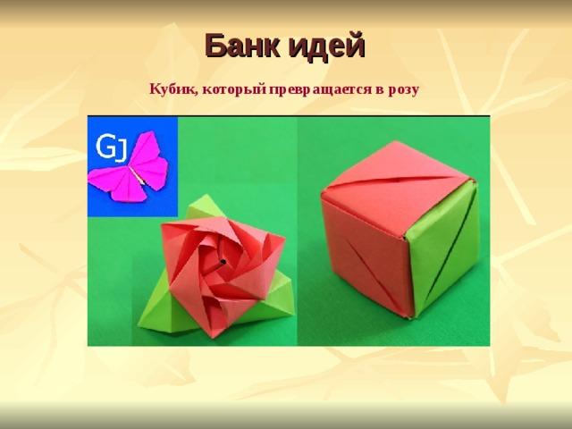 Банк идей Кубик, который превращается в розу