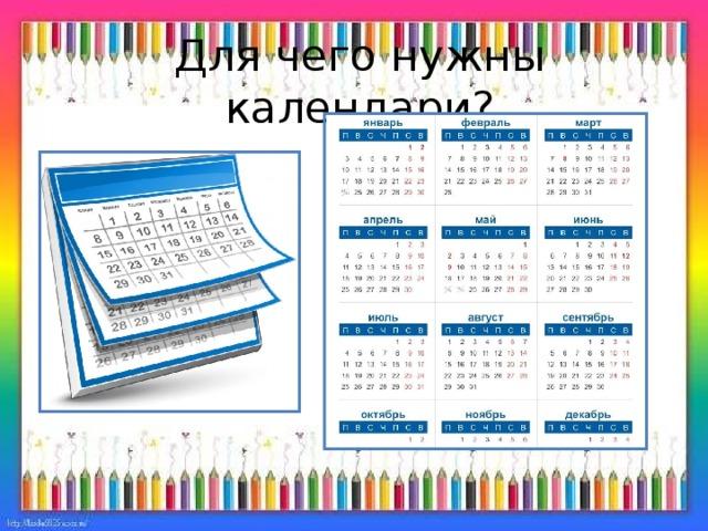 Для чего нужны календари?