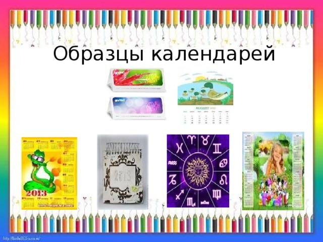 Образцы календарей