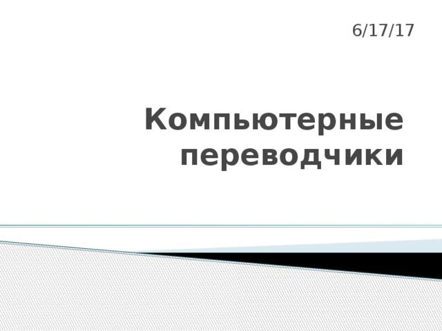 6/17/17 Компьютерные переводчики