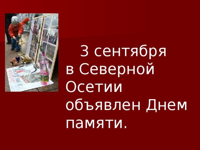 3 сентября в Северной Осетии объявлен Днем памяти.