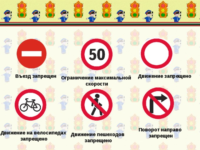 Движение запрещено Въезд запрещен Ограничение максимальной  скорости Поворот направо запрещен Движение на велосипедах  запрещено Движение пешеходов  запрещено