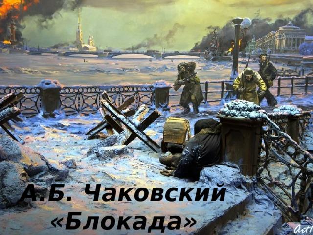 А.Б. Чаковский «Блокада»