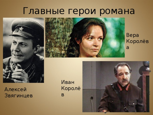 Главные герои романа Вера Королёва Иван Королёв Алексей Звягинцев