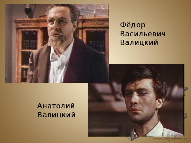 Фёдор Васильевич Валицкий Анатолий Валицкий