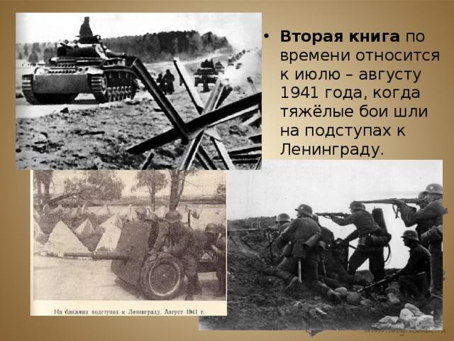 Вторая книга по времени относится к июлю – августу 1941 года, когда тяжёлые бои шли на подступах к Ленинграду.