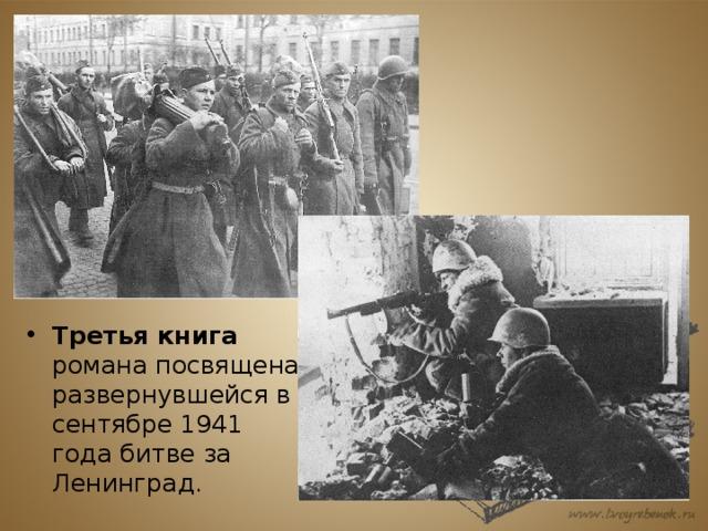 Третья книга романа посвящена развернувшейся в сентябре 1941 года битве за Ленинград.