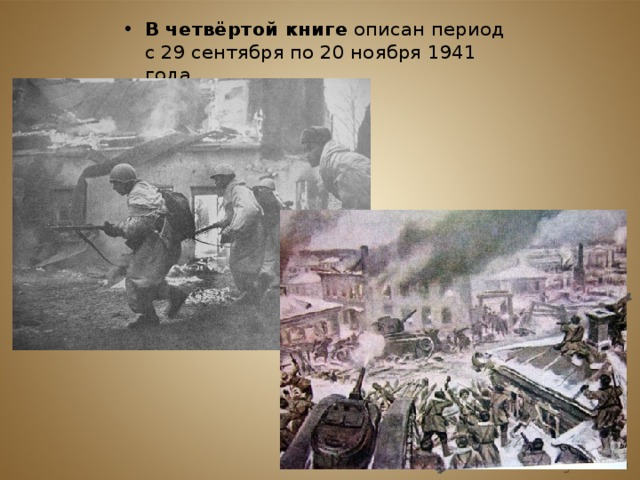 В четвёртой книге описан период с 29 сентября по 20 ноября 1941 года