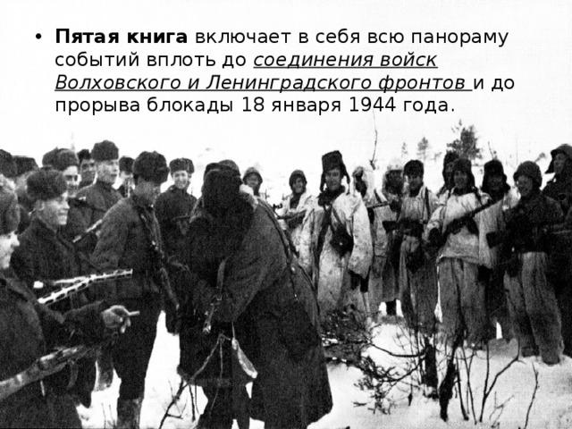 Пятая книга включает в себя всю панораму событий вплоть до соединения войск Волховского и Ленинградского фронтов