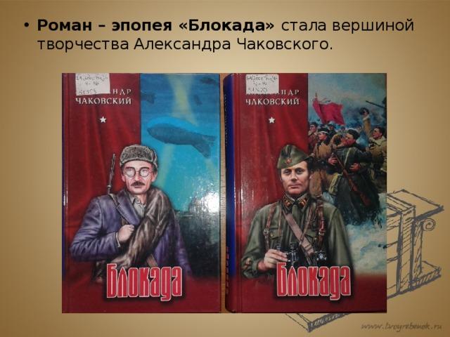 Роман – эпопея «Блокада» стала вершиной творчества Александра Чаковского.