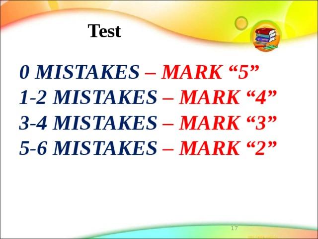 """Test 0 mistakes –  mark """"5""""  1-2 mistakes – mark """"4""""  3-4 mistakes – mark """"3""""  5-6 mistakes – mark """"2"""""""