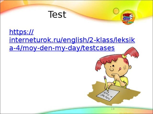 Test https:// interneturok.ru/english/2-klass/leksika-4/moy-den-my-day/testcases