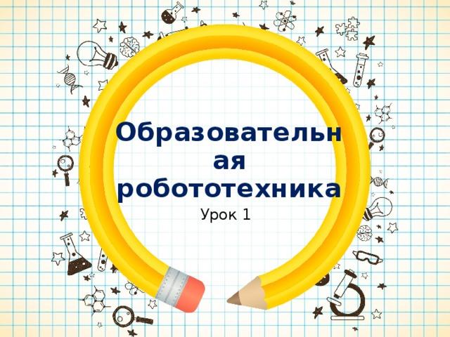 Name of presentation Образовательная робототехника Subtitle here Урок 1