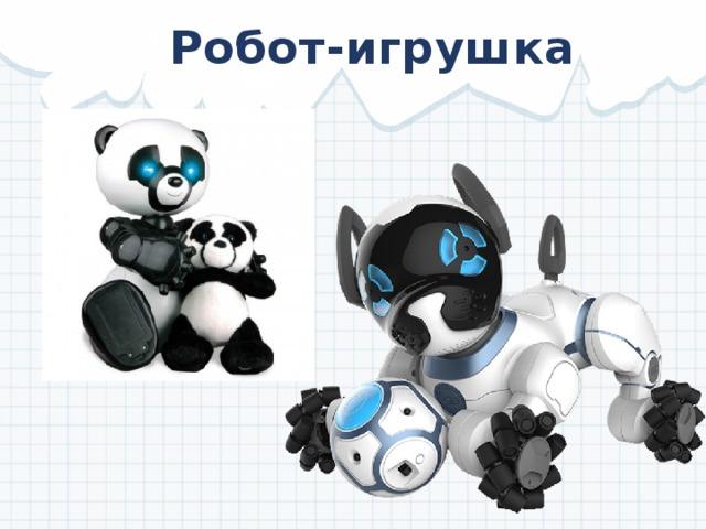 Робот-игрушка