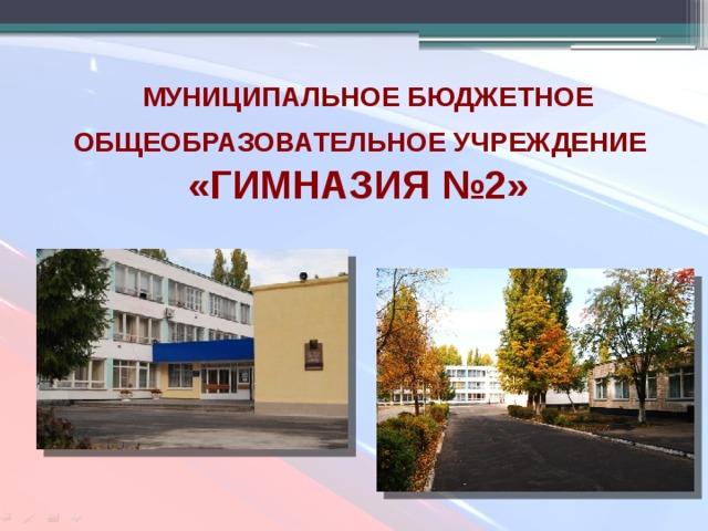 Муниципальное бюджетное общеобразовательное учреждение «ГИМНАЗИЯ №2»