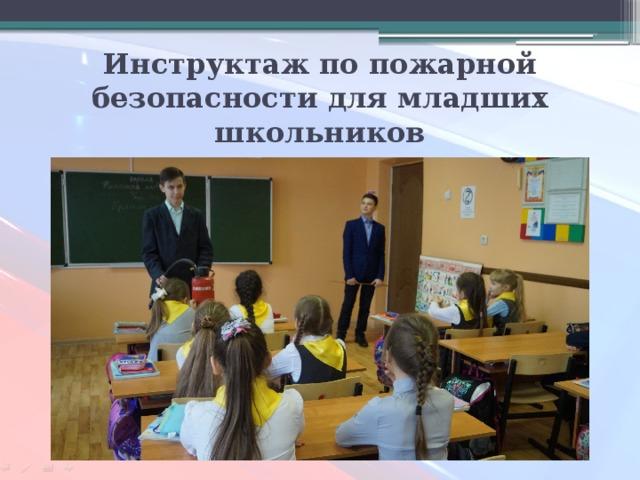 Инструктаж по пожарной безопасности для младших школьников
