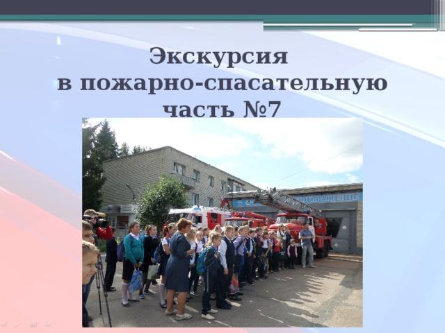 Экскурсия  в пожарно-спасательную часть №7
