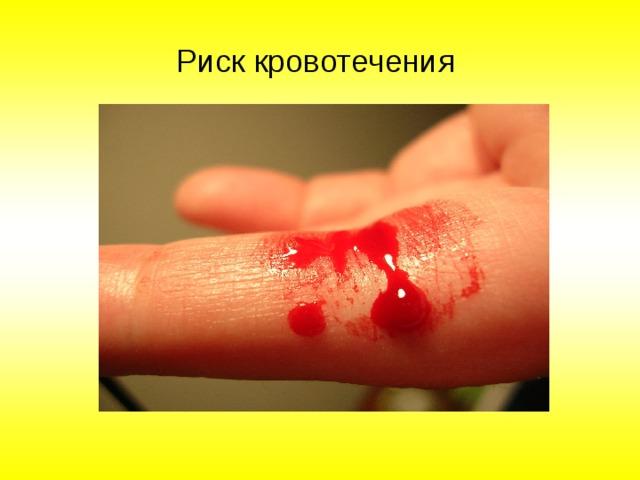 Риск кровотечения