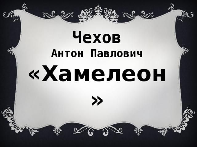Чехов Антон Павлович «Хамелеон»
