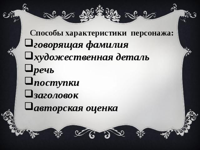 Способы характеристики персонажа: