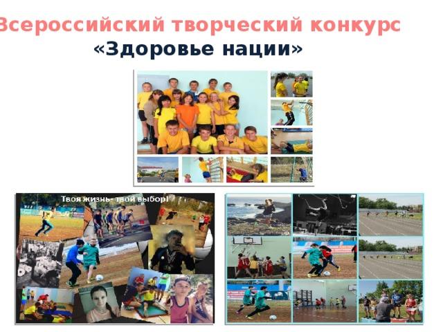 Всероссийский творческий конкурс «Здоровье нации»