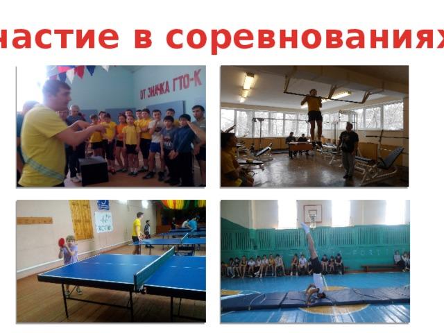 Участие в соревнованиях