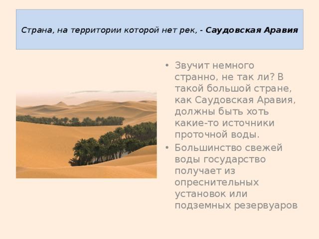 Страна, на территории которой нет рек, - Саудовская Аравия