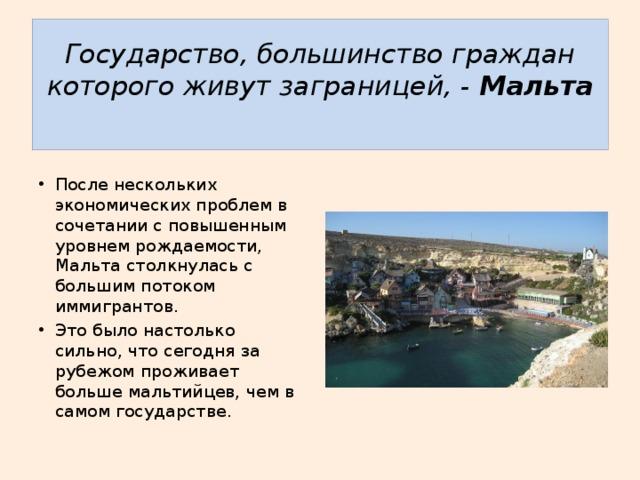 Государство, большинство граждан которого живут заграницей, - Мальта