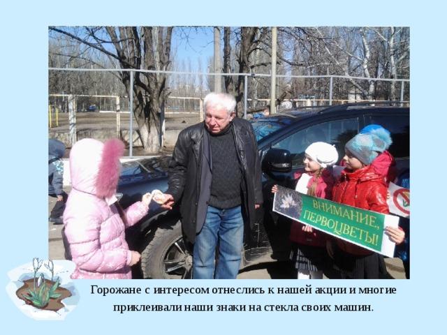 Горожане с интересом отнеслись к нашей акции и многие приклеивали наши знаки на стекла своих машин.
