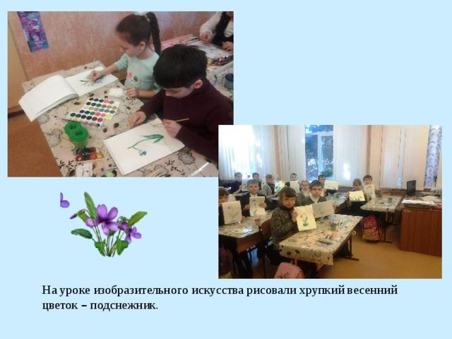 На уроке изобразительного искусства рисовали хрупкий весенний цветок – подснежник.