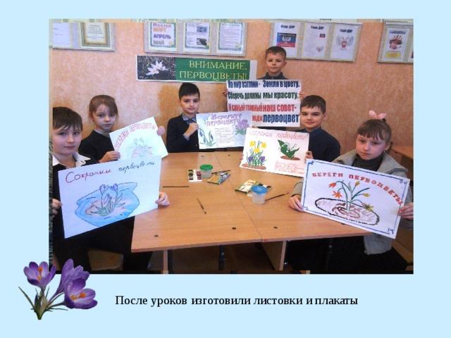 После уроков изготовили листовки и плакаты