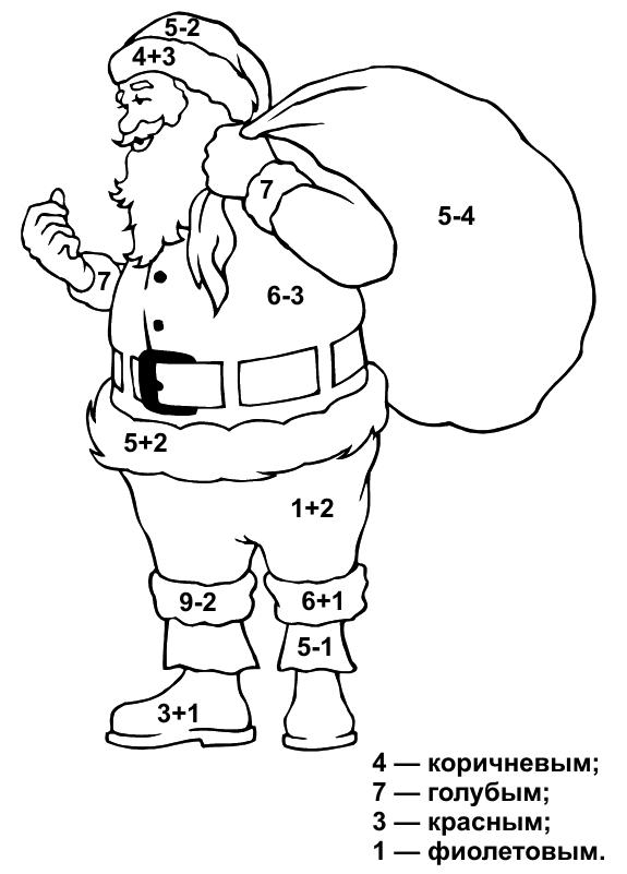 примеры раскраски в пределах 10 математика прочее